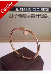 Cartier飾品